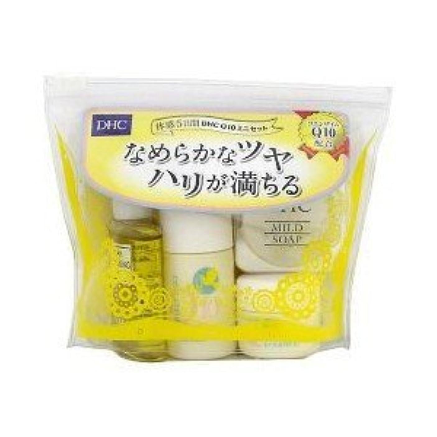 電報解任ルビーDHC Q10 ミニセット(医薬部外品)