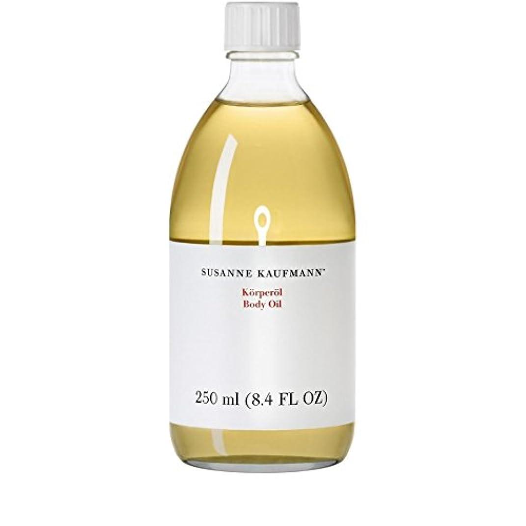 防止指紋調べるSusanne Kaufmann Body Oil 250ml - スザンヌカウフマンボディオイル250ミリリットル [並行輸入品]