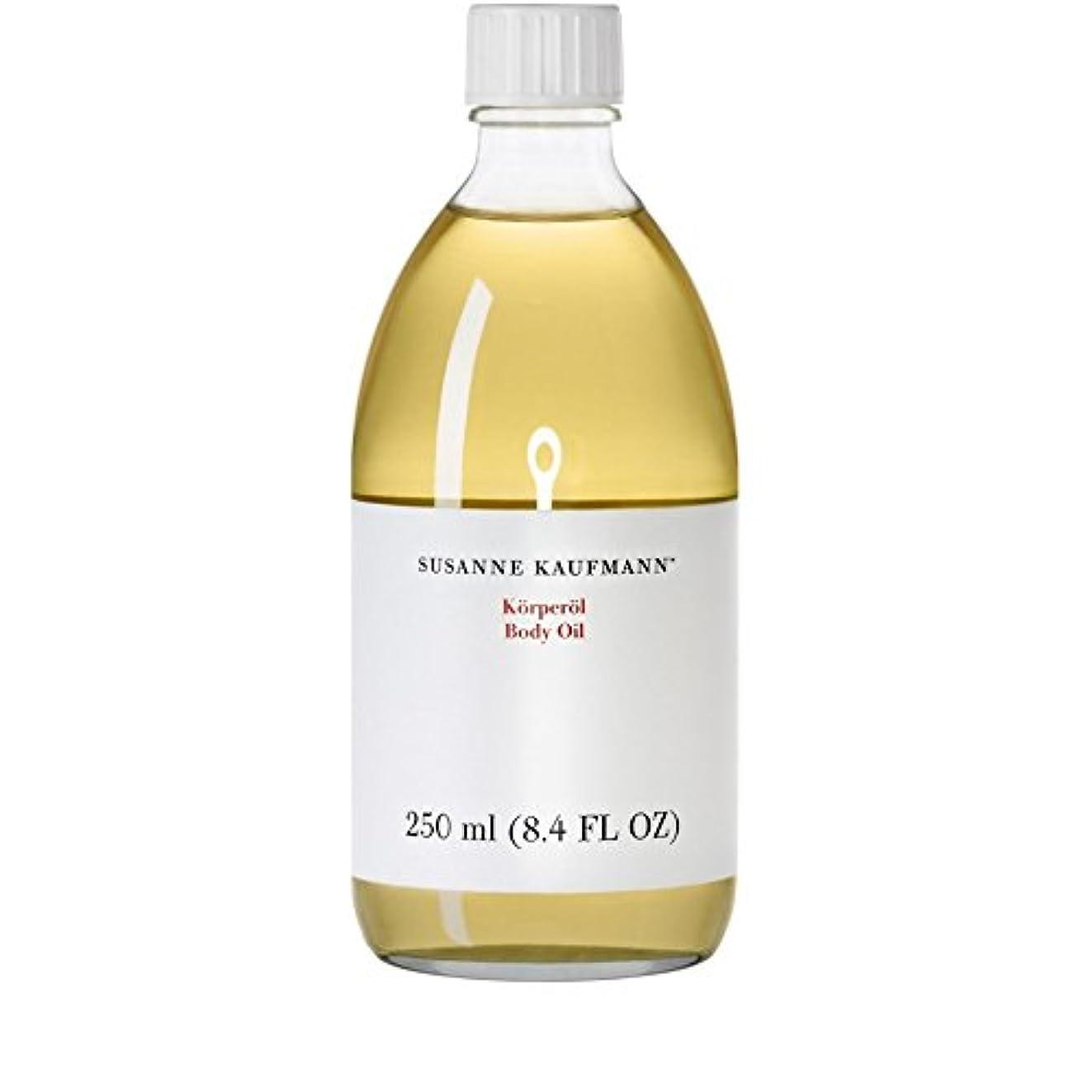 認識細断退院Susanne Kaufmann Body Oil 250ml - スザンヌカウフマンボディオイル250ミリリットル [並行輸入品]
