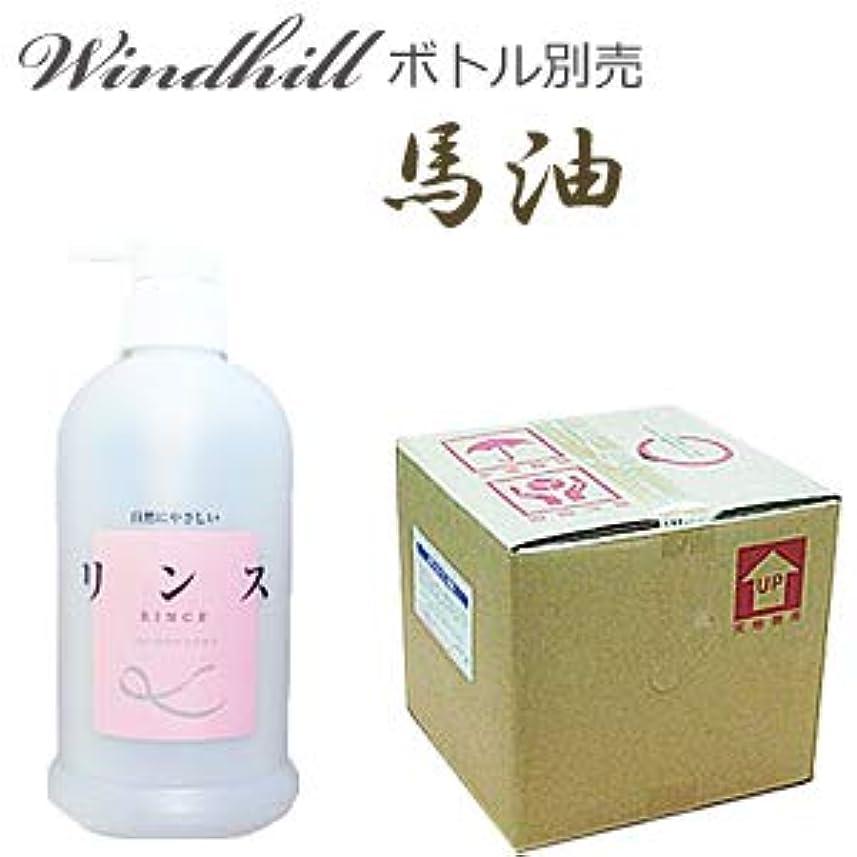 アソシエイト残り健康的なんと! 500ml当り190円 Windhill 馬油 業務用 リンス  フローラルの香り 20L