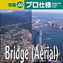 写森プロ仕様 Vol.40 Bridge (Aerial)
