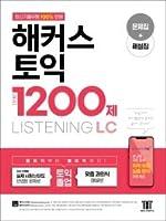 ハッカーズTOEICの実戦1200LC Listeningリスニング