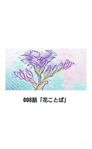 AZURELYTONE(アズレリイトオン)3-008: ダークファンタジー