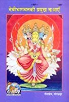 Devi-Bhagvat Ki Pramukh Kathayen Code-1647 [Paperback