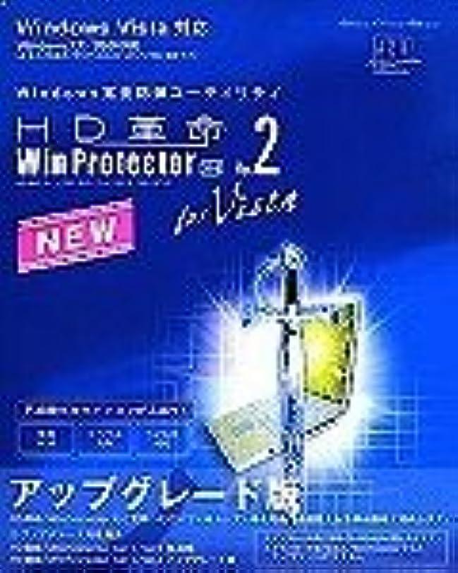 起点冒険家回復HD革命/WinProtector Ver.2 for Vista Std アカデミックパック 1ユーザー アップグレード版