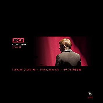 Горизонт событий с оркестром (Live)