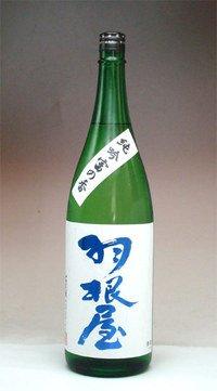富美菊酒造『羽根屋 純吟 煌火(きらび) 生原酒』