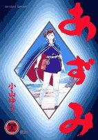あずみ (45) (ビッグコミックス)