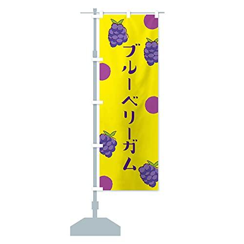 ブルーベリーガム のぼり旗 サイズ選べます(ジャンボ90x270cm 左チチ)
