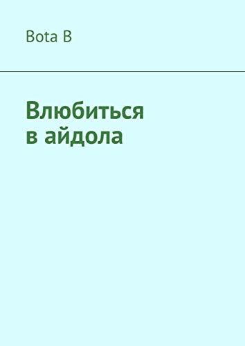 Влюбиться вайдола (Russian Edition)