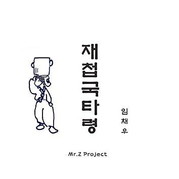 Jae Cheob Gug Ta Lyeong