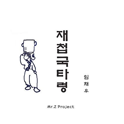Mr.Z Project & Lim Chaewoo