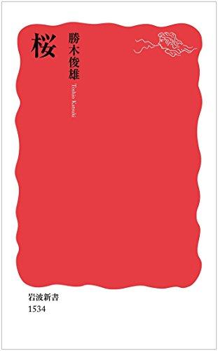 桜 (岩波新書)の詳細を見る