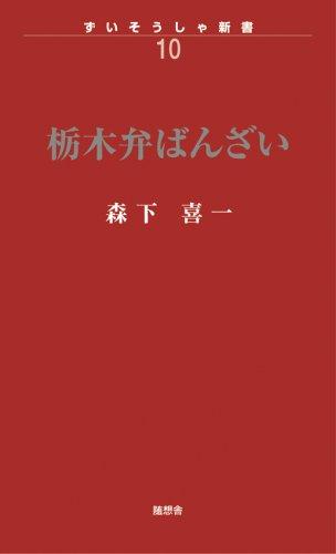 栃木弁ばんざい (ずいそうしゃ新書)