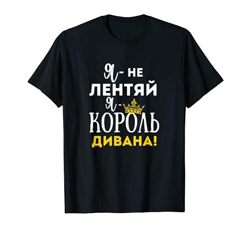 Herren Coach King Home Office Faulenzer Russisch Russland T-Shirt