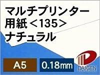 紙通販ダイゲン マルチプリンター用紙ナチュラル <135> /A5/500枚 021232