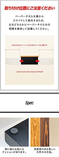 ottostyle.jpペーパータオルホルダー【キャメル/ブラックフレーム】アイアンオイルフィニッシュ天然木パイン材棚タオルハンガー小物置き簡単設置壁掛け