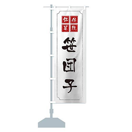 笹団子 のぼり旗 サイズ選べます(コンパクト45x150cm 左チチ)