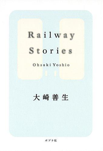 Railway Stories