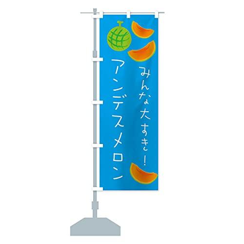 アンデスメロン のぼり旗 サイズ選べます(ジャンボ90x270cm 左チチ)
