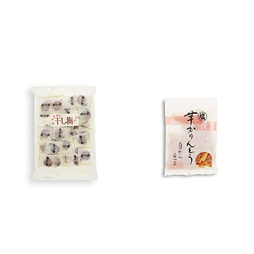 [2点セット] 種なし干し梅(160g)[個包装]・塩芋かりんとう(150g)