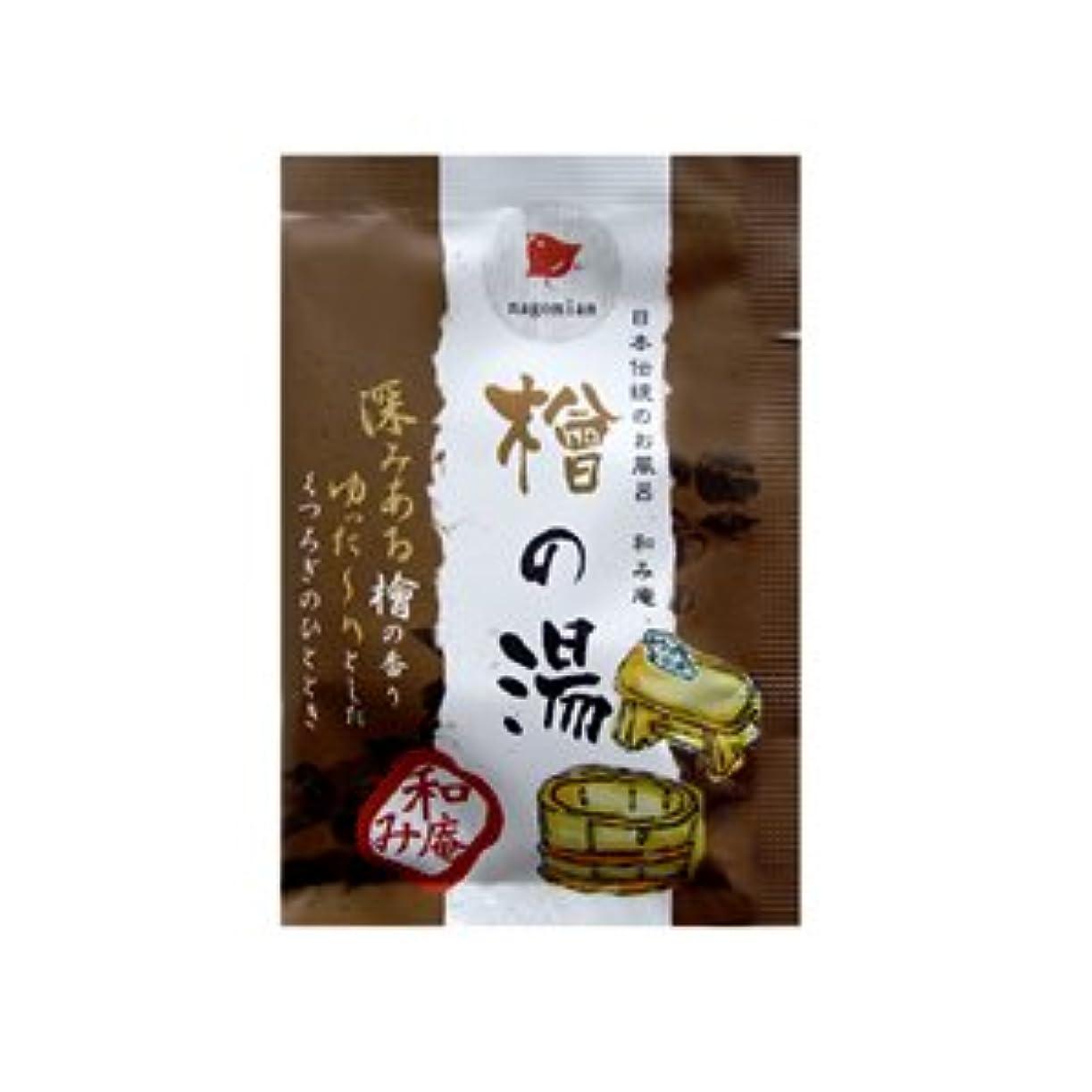 ハンディ歪める石日本伝統のお風呂 和み庵 檜の湯 25g 10個セット