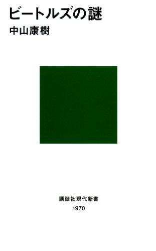 ビートルズの謎 (講談社現代新書)