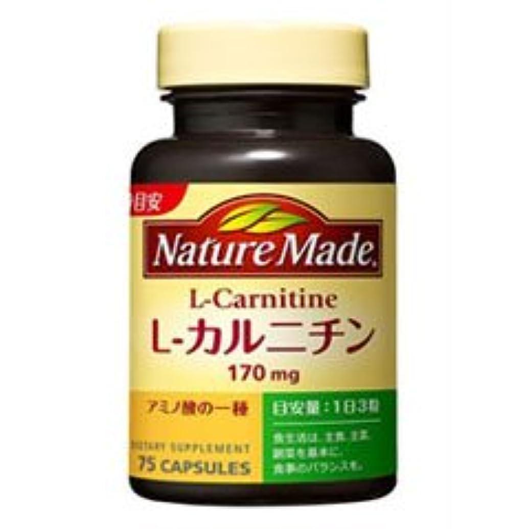 謙虚誰か画像【大塚製薬】ネイチャーメイド L-カルニチン 75粒