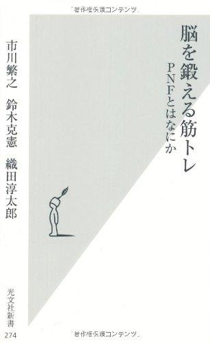 脳を鍛える筋トレ PNFとはなにか (光文社新書)