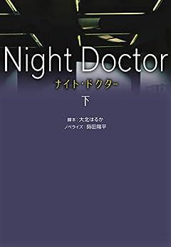 ナイト・ドクター(下) (扶桑社文庫)