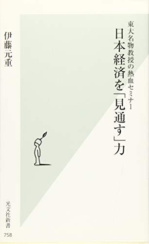 東大名物教授の熱血セミナー 日本経済を「見通す」力 (光文社新書)