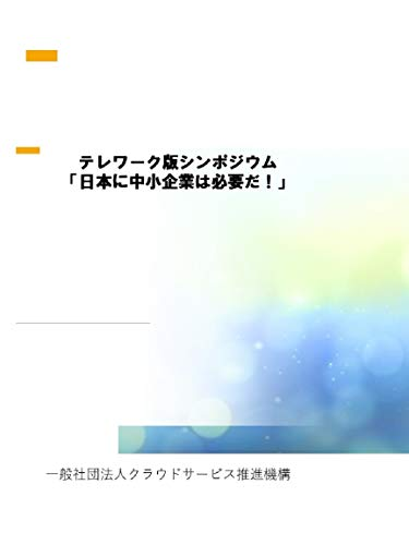 essentials to enhance SME (Japanese Edition)