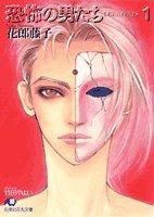 恐怖の男たち〈1〉 (白泉社花丸文庫)