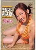 鈴木みずほ PINK PEPPER[DVD]