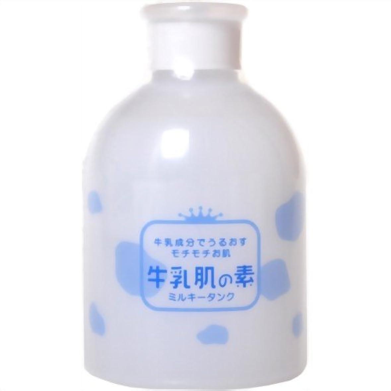 冷蔵庫さらに読書をする牛乳肌の素 ミルキータンク(化粧水) 300ml