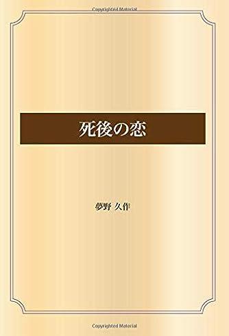 死後の恋 (青空文庫POD)