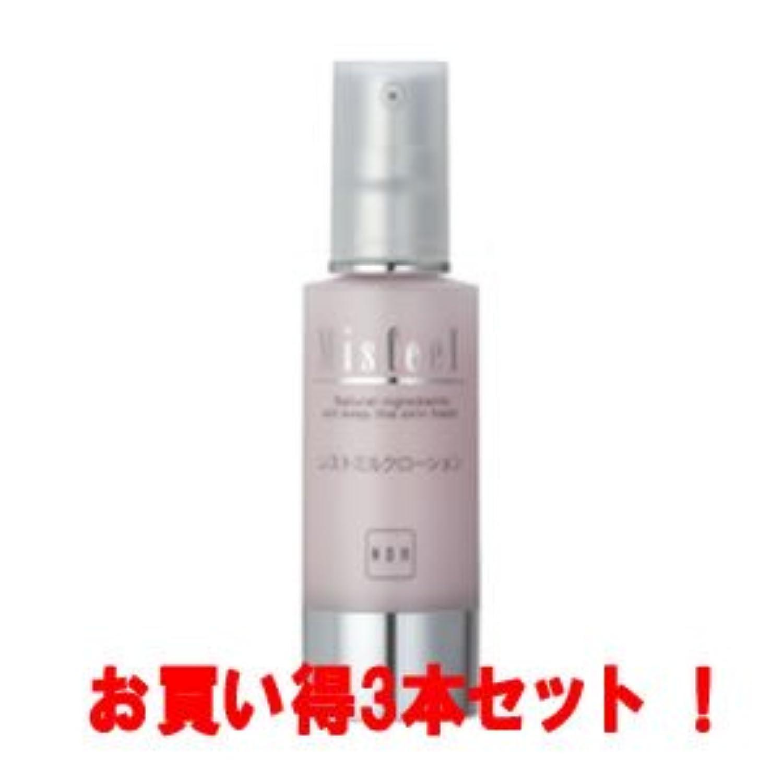 (アサバ化粧品)ミズフィール レストミルクローション53ml(お買い得3本セット)
