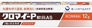 【指定第2類医薬品】クロマイ-P軟膏AS 12g ×2