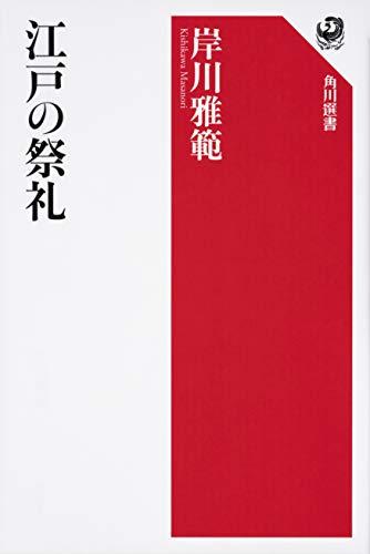 江戸の祭礼 (角川選書)