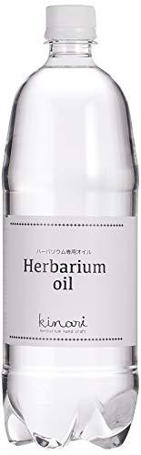 【送料無料】kinari ハーバリウム オイル 2000ml 2L 380# 高純度 日本製 (2L)