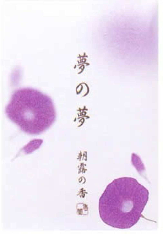 退却ニッケル嘆願夢の夢 朝露(あさつゆ) スティック12本入
