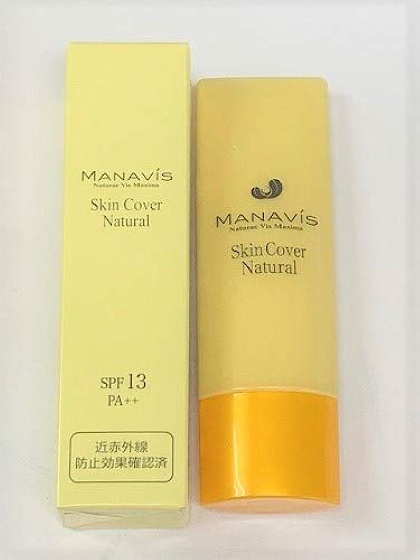 報復するチャペル遅れMANAVIS マナビス化粧品 スキンカバー ナチュラル (日中用化粧液) SPF13 PA++ 30g 172