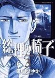 総理の椅子 (3) (ビッグコミックス)