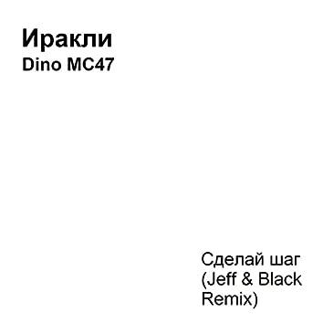Сделай шаг (Jeff & Black Remix)