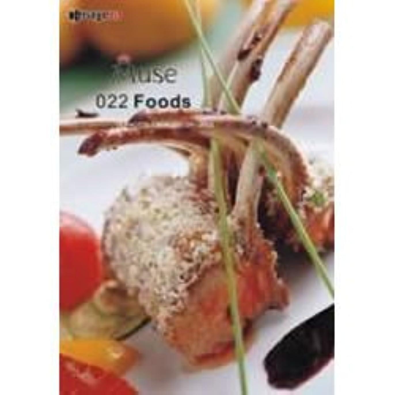 も構成する屈辱するミューズ Vol.22 料理