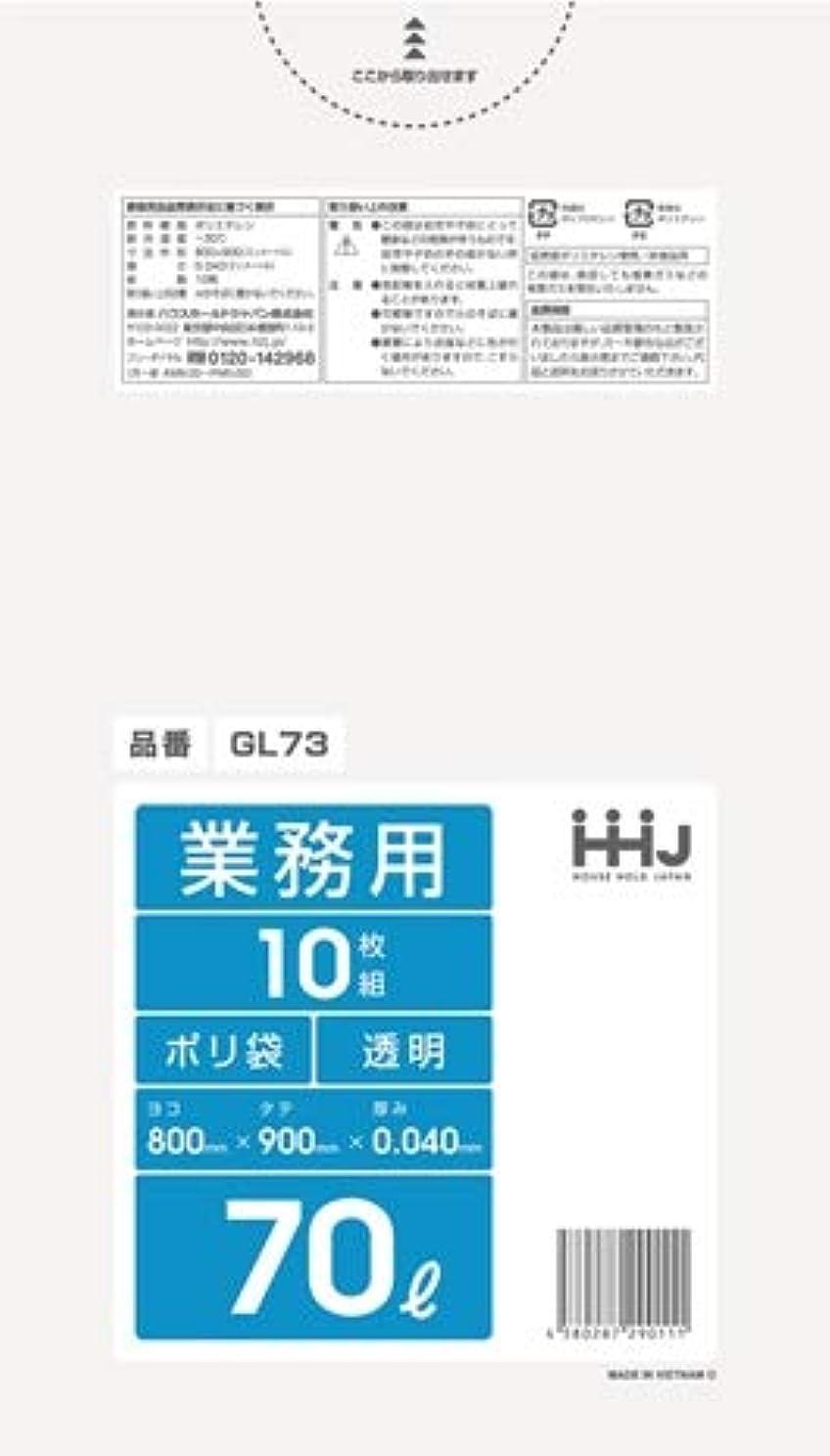 海軍突っ込む各【お買得】HHJ 業務用ポリ袋 70L 透明 0.040mm 400枚 10枚×40冊入 GL73