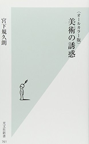 〈オールカラー版〉美術の誘惑 (光文社新書)