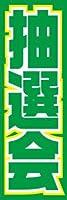 のぼり旗スタジオ のぼり旗 抽選会009 大サイズH2700mm×W900mm