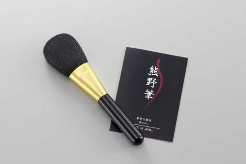 膨らませるシェル実行KFi-10K 熊野化粧筆 筆の心 フェイスブラシ