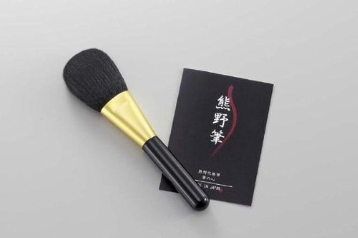 退屈首謀者レシピKFi-10K 熊野化粧筆 筆の心 フェイスブラシ